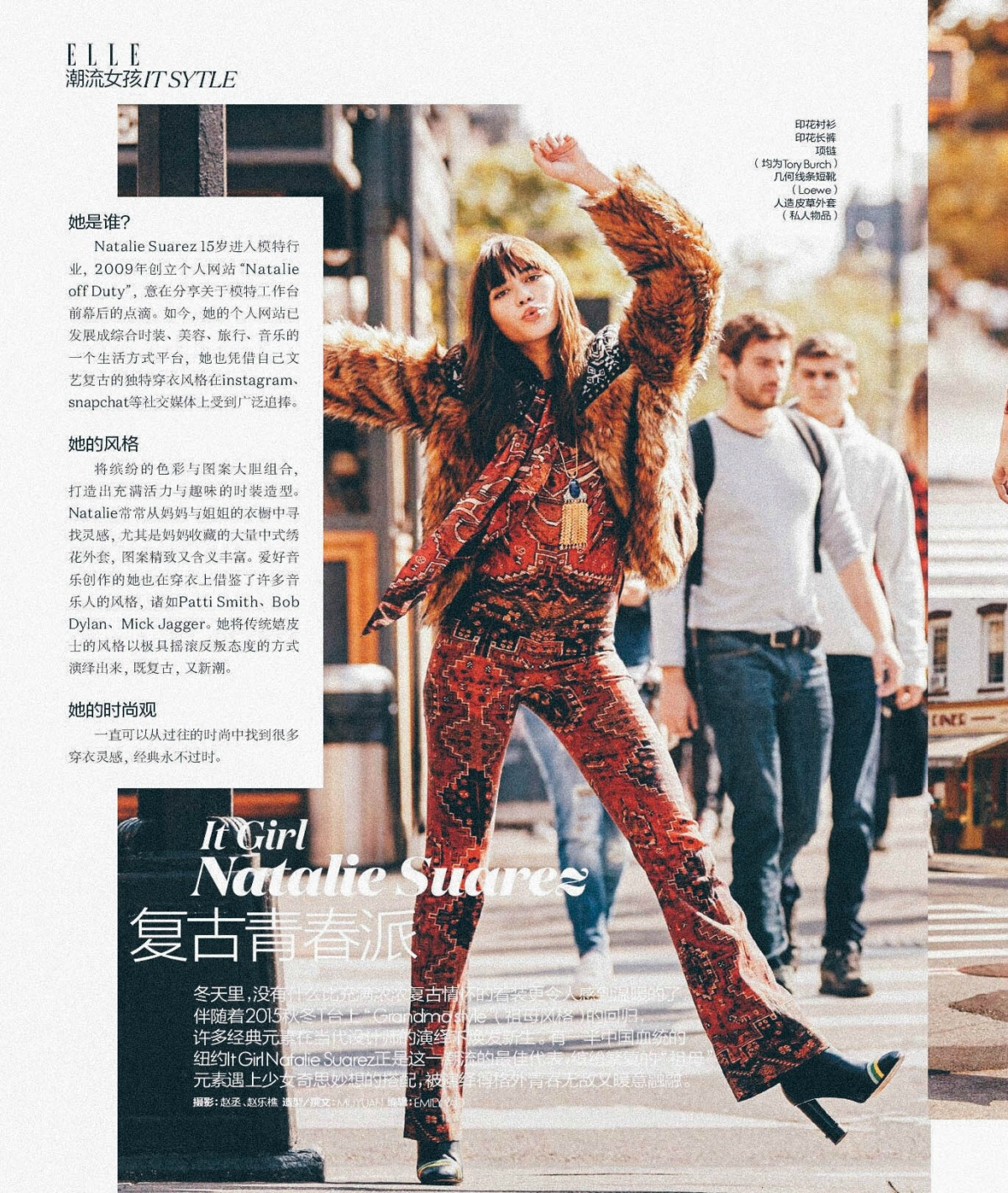 elle-china-natalie-suarez-december-natalie-off-duty-4.jpg